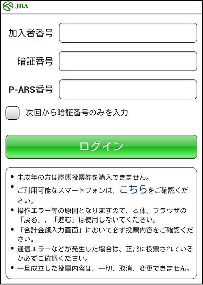 パット 会員 即 JRA ネット投票